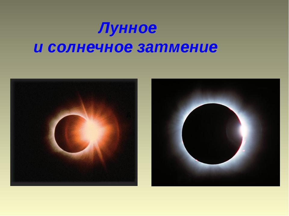 образованию картинки лунного затмения физика вставить фио, тогда