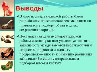 Выводы В ходе исследовательской работы были разработаны практические рекоменд