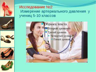 Исследование №2 Измерение артериального давления у учениц 5-10 классов