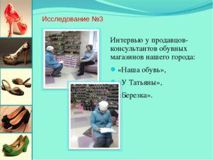 Исследование №3 Интервью у продавцов-консультантов обувных магазинов нашего г