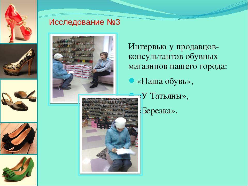 Исследование №3 Интервью у продавцов-консультантов обувных магазинов нашего г...