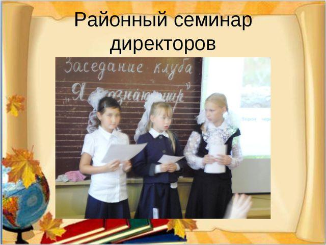 Районный семинар директоров