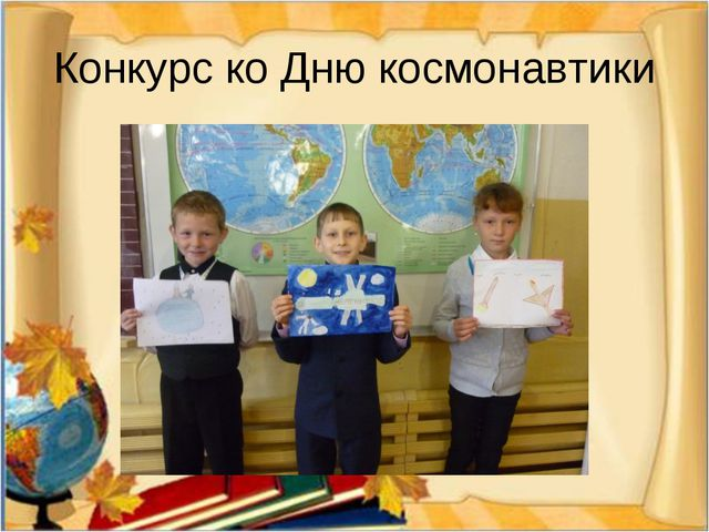 Конкурс ко Дню космонавтики