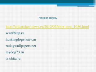 Интернет ресурсы http://old.archeo-news.ru/2012/05/blog-post_1056.html www8la