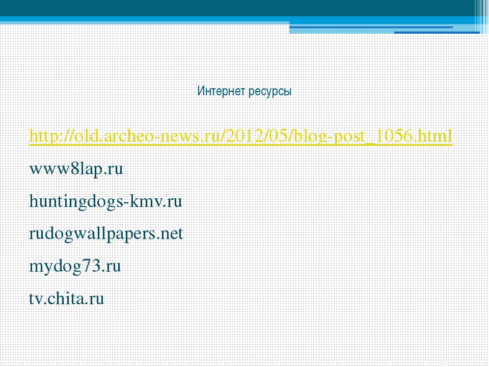 Интернет ресурсы http://old.archeo-news.ru/2012/05/blog-post_1056.html www8la...