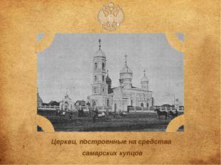 Церкви, построенные на средства самарских купцов