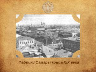 Фабрики Самары конца XIX века