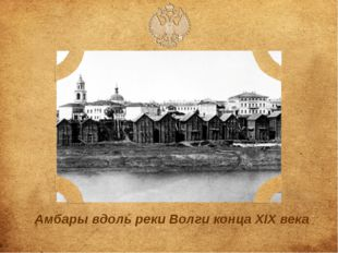 Амбары вдоль реки Волги конца XIX века
