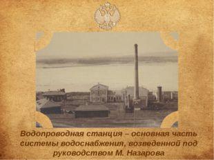 Водопроводная станция – основная часть системы водоснабжения, возведенной под