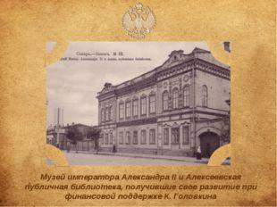 Музей императора Александра II и Алексеевская публичная библиотека, получивши
