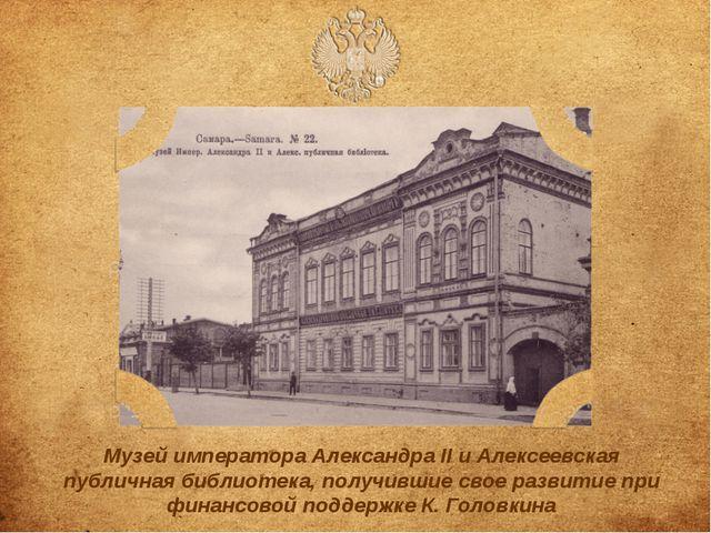 Музей императора Александра II и Алексеевская публичная библиотека, получивши...