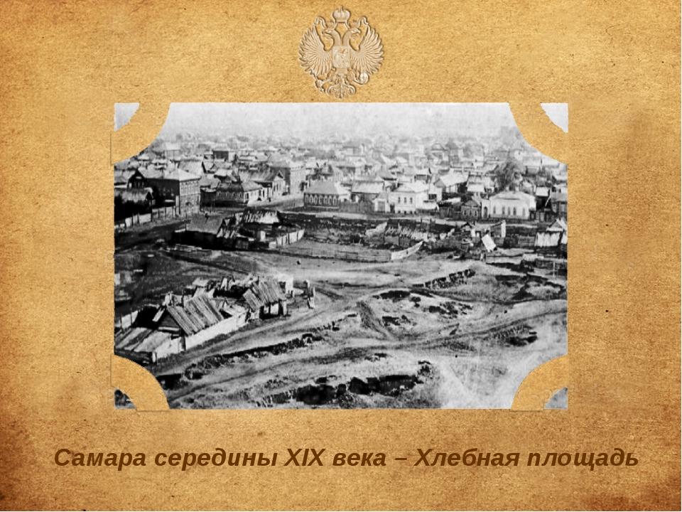 Самара середины XIX века – Хлебная площадь