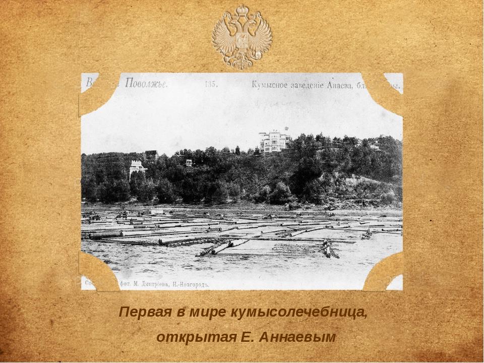 Первая в мире кумысолечебница, открытая Е.Аннаевым