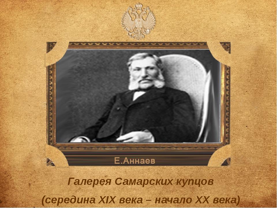 Галерея Самарских купцов (середина XIX века – начало ХХ века)
