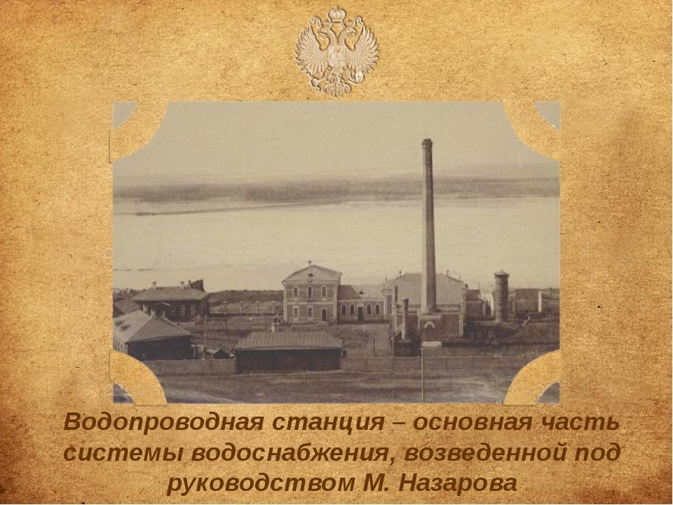 Водопроводная станция – основная часть системы водоснабжения, возведенной под...