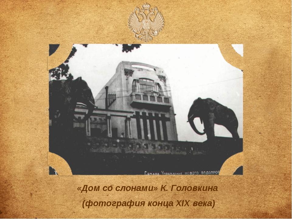 «Дом со слонами» К.Головкина (фотография конца XIX века)