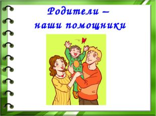 Родители – наши помощники