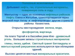 Ыргыз сухой, резко- континентальный Лето – жаркое, зима - холодная АВМ ТВМ К