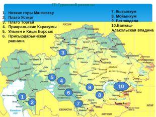 Каратау Актау Устирт Торгайское плато Районы Общая характеристика Низкогорная