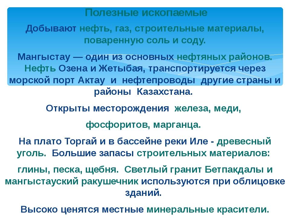 Ыргыз сухой, резко- континентальный Лето – жаркое, зима - холодная АВМ ТВМ К...