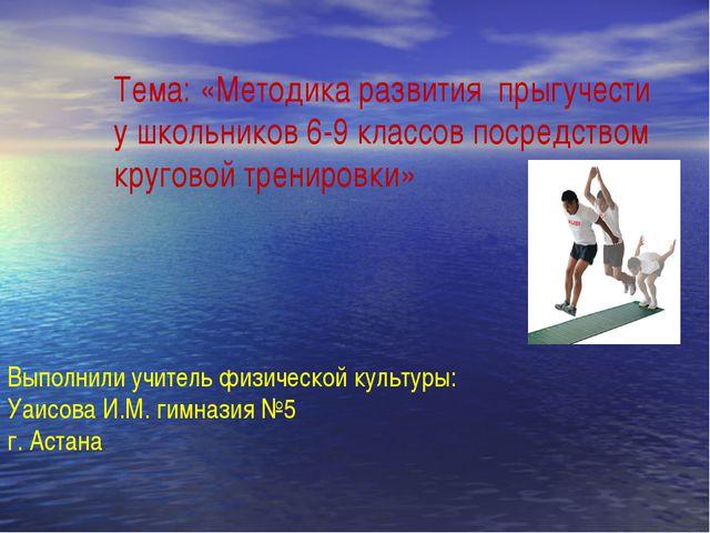 Тема: «Методика развития прыгучести у школьников 6-9 классов посредством кру...