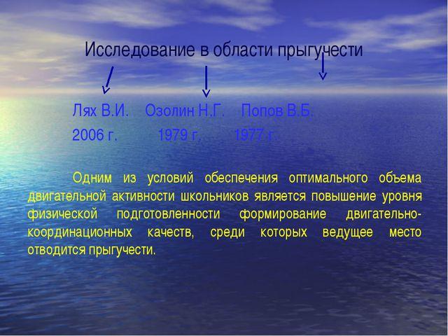 Исследование в области прыгучести Лях В.И. Озолин Н.Г. Попов В.Б. 2006 г....