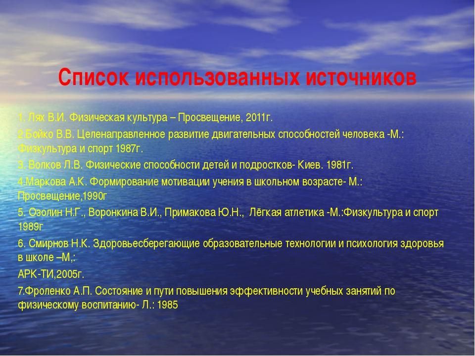 Список использованных источников 1. Лях В.И. Физическая культура – Просвещени...