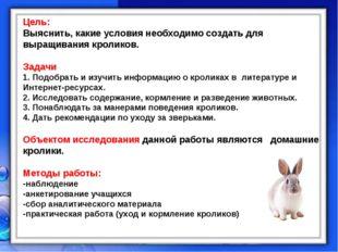 Цель: Выяснить, какие условия необходимо создать для выращивания кроликов. За