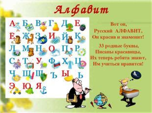 Алфавит Вот он, Русский АЛФАВИТ, Он красив и знаменит! 33 родные буквы, Писан