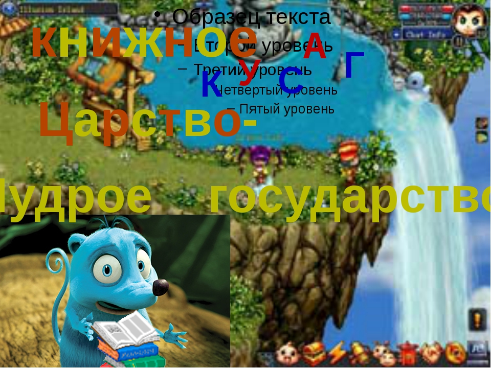 книжное Царство- А Г С К У Мудрое государство