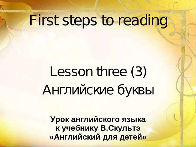 First steps to reading Lesson three (3) Английские буквы Урок английского язы...