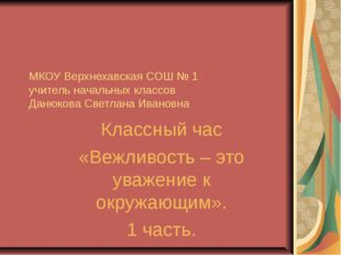 МКОУ Верхнехавская СОШ № 1 учитель начальных классов Данюкова Светлана Иванов