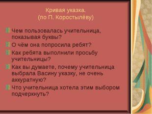 Кривая указка. (по П. Коростылёву) Чем пользовалась учительница, показывая бу