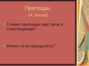Преграды. (А. Босев) О каких преградах идет речь в стихотворении? Можно ли их
