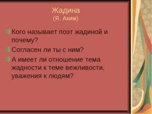 Жадина (Я. Аким) Кого называет поэт жадиной и почему? Согласен ли ты с ним? А