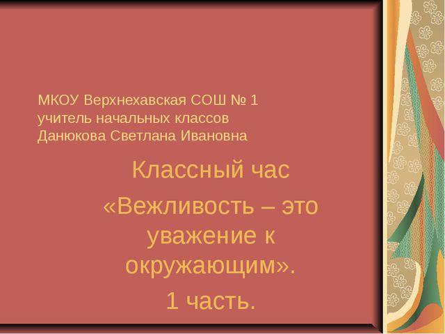 МКОУ Верхнехавская СОШ № 1 учитель начальных классов Данюкова Светлана Иванов...