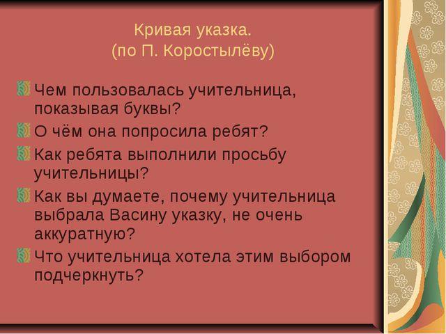 Кривая указка. (по П. Коростылёву) Чем пользовалась учительница, показывая бу...