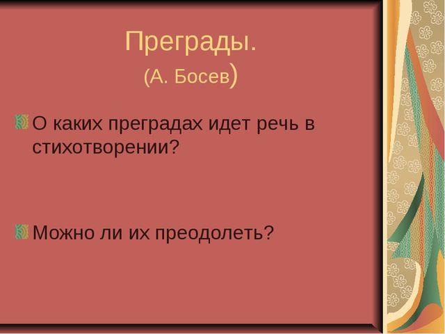 Преграды. (А. Босев) О каких преградах идет речь в стихотворении? Можно ли их...