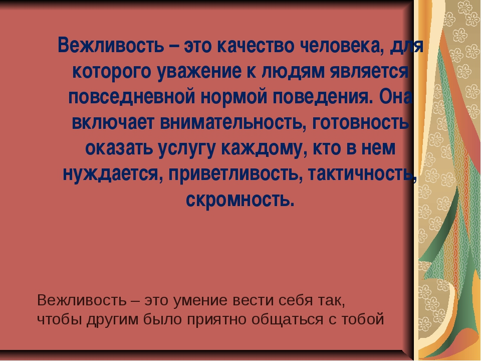 Вежливость – это качество человека, для которого уважение к людям является по...