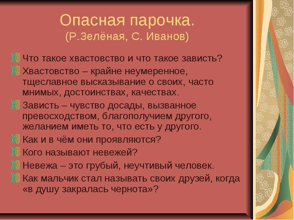 Опасная парочка. (Р.Зелёная, С. Иванов) Что такое хвастовство и что такое зав...