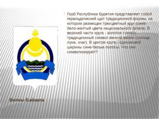 Волны Байкала Герб Республики Бурятия представляет собой геральдический щит т