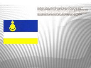 Государственный флаг Республики Бурятия представляет собой прямоугольное пол