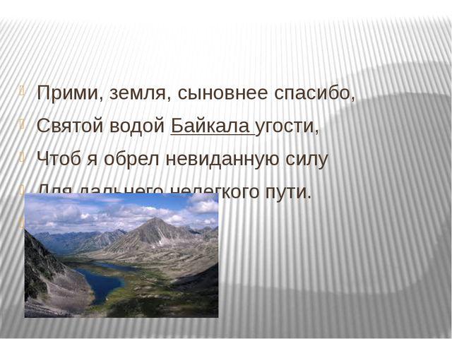 Прими, земля, сыновнее спасибо, Святой водой Байкала угости, Чтоб я обрел не...
