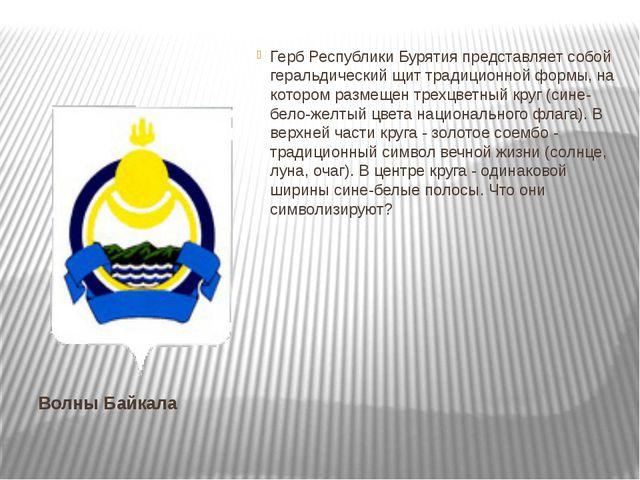 Волны Байкала Герб Республики Бурятия представляет собой геральдический щит т...