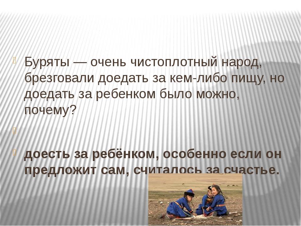 Буряты — очень чистоплотный народ, брезговали доедать за кем-либо пищу, но д...