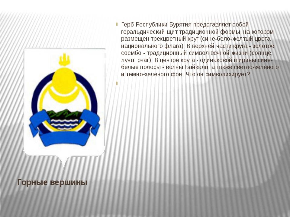 Горные вершины Герб Республики Бурятия представляет собой геральдический щит...