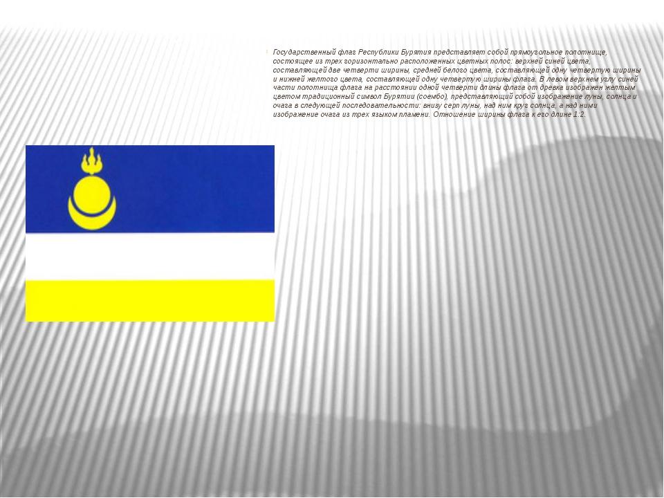 Государственный флаг Республики Бурятия представляет собой прямоугольное пол...