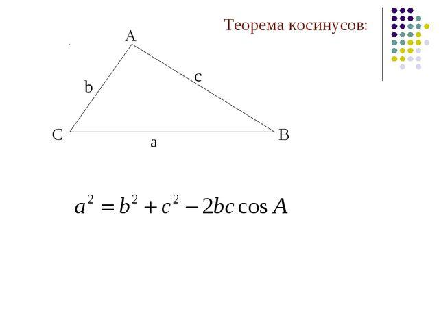 A B C Теорема косинусов: а с b