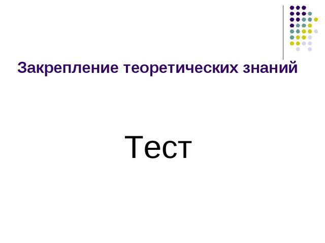 Закрепление теоретических знаний Тест