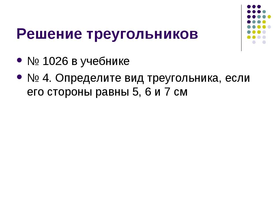 Решение треугольников № 1026 в учебнике № 4. Определите вид треугольника, есл...
